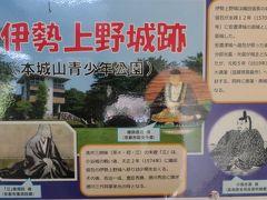 織田信長の孫「江姫」が幼少の一時期を過ごした伊勢上野城跡を訪ねて