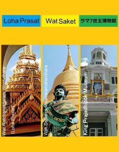 ロハ・プラサート(Loha Prasat)&ワット・サケット (Wat Saket )&ラマ7世王博物館