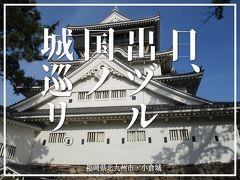小倉・北九州市中心部の旅行記