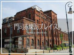 門司・関門海峡の旅行記