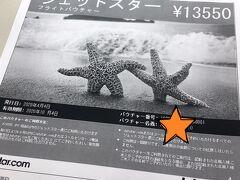 2020/4[福岡行]コロナ禍NG