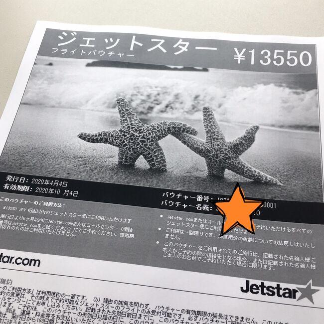 Jet☆で行く「不要不急の旅・博多」の筈だったが…<br /><br />2020/3/31【新型コロナウィルス】の様々な影響を考慮して取りやめとした。。<br /><br />★ コロナで死ぬか!コロナ不況で死ぬか!ではあるが~<br /><br />[Fictitious travel①]