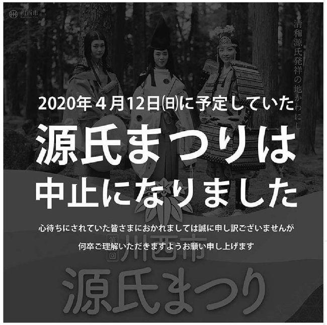 コロナウイルスの感染防止で、先月より様々なイベントの中止が相次いており、我が家でも楽しみにしていた数々のイベントが中止になりました。<br />表題の源氏まつりも中止の告知がなされました。<br />昨年の源氏まつり↓<br />https://4travel.jp/travelogue/11552470<br /><br />そして開催されても、京セラドームでの3/7巨人VSオリックス、3/14の阪神vsオリックスのオープン戦を始め、3/11の大相撲春場所が無観客となり、プロ野球の開幕延期で3/27の阪神vs広島戦も観戦できそうにありません。<br /><br />数年前から準備されてきたオリンピックさえ、いとも簡単に中止だ延期だといわれていますが、インフルエンザのように、先ずはワクチンで自己防衛、掛かったら投薬治療の流れが出来れば終息していくのでしょうが、マスク不足ばかり騒ぐより、薬の開発状況を知らせる方が、私達も明るい気持ちになり、負のスパイラルから脱出できると思います。<br />ただ、ここ数年ノーベール賞受賞者の方々が口をそろえて言う、日本政府の効率重視による投資不足で、科学技術(特に基礎研究)支援不足が、薬開発にも影を落としているように思えてなりません。<br />iPSについても、補助を打ち切る等と下種な脅しをしたという官邸中枢の話も聞きます。<br />マスクは大丈夫だと声高らかに国会答弁しながらも、二月近くたっても全く流通していない状況を考えると、本当に信頼して任せられるエースの登場を願うばかりです。<br /><br />終息はいつ頃になるのか不透明な中ですが、愚痴ってばかりでは前に進まなにので、「少しでも経済を動かさないと」と考え、休日は近郊のお店でランチを楽しんでおります。<br /><br />少しでも気持ちを上げていかないと、ストレス溜まって仕方がないので、まぁ、単なる食べ歩きの忘備録ですがアップいたします。