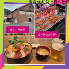 青春18切符で行く敦賀海鮮丼と長浜地ビールの旅1