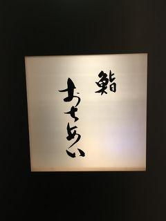 銀座発の鮨処「鮨 おちあい」~「久兵衛」で修業経験がある大将が握る繊細な江戸前寿司~