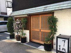 浜松町発の鮨店「すし処 宮葉」~ランチはリーズナブルに食べられる江戸時代から続く東京を代表する高級江戸前鮨屋のひとつ~