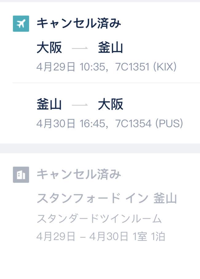 4月29日から子供と釜山旅行の予定でした。<br />当初、GWには好転してるか?と思っていましたが益々酷くなる状況。<br />キャンセルする予定でしたが欠航待ちでした。<br />チェジュ航空のサイトでは4月いっぱいは欠航が決まってるのにキャンセル案内が来ない、、、とヤキモキしていましたが本日予約サイトから案内が。<br /><br />今回予約したTRIPから欠航のためキャンセル案内が。<br />キャンセル料0円で航空券、ホテルともにキャンセルできました。<br />コロナ、早く落ち着いてくれますように。