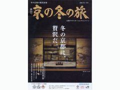 2020年冬の京都を歩く