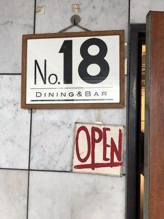 池袋発のハンバーガー店「No. 18」~ミシュラン東京にハンバーガーのカテゴリーがあれば、星獲得の最有力候補とされるグルメバーガーの実力店~