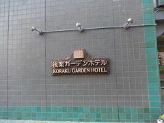後楽ガーデンホテル