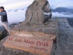 【台湾・玉山】 ニイタカヤマノボッタ 人生で一番高い所を歩いた日