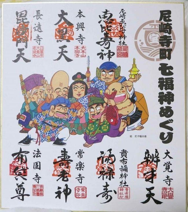 尼崎寺町七福神めぐりに行って来ました。<br /><br />