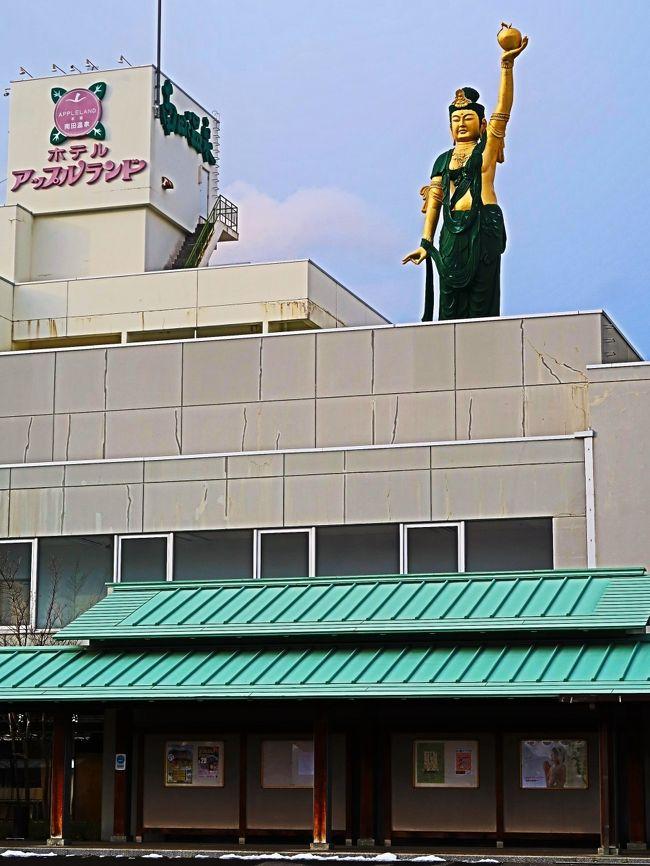 <br />南田(みなみだ)温泉は、青森県平川市にある温泉。 <br />塩化物泉 源泉温度52℃<br />弘南鉄道平賀駅から徒歩10分と立地はいいが、周辺は集落や水田である。「ホテルアップルランド」という宿泊施設が1軒ある。<br />温泉開発は1971年(昭和46年)。りんご移出商をしていた社長が従業員の厚生及び地域振興のため温泉を掘削した。<br />(フリー百科事典『ウィキペディア(Wikipedia)』 より引用)<br /><br />津軽南田温泉・ホテルアップルランド については・・<br />http://www.apple-land.co.jp/<br /><br />苹果(へいか) リンゴの中国語表記<br />(フリー百科事典『ウィキペディア(Wikipedia)』 より引用)<br /><br />津軽とは、青森県西半部の呼称。かつての陸奥国の一部で,戦国時代以後津軽氏が領有。江戸時代には弘前,黒石の2藩に分かれた。<br />https://kotobank.jp/word/%E6%B4%A5%E8%BB%BD-99067 より引用<br /><br />みちのくの絶景と青森の名湯・伝統芸能 酸ヶ湯温泉と五能線・鶴の舞橋 3日間   クラブツーリズム <br />1日目 3月17日(火)   <br />羽田空港(13:15発)-日本航空145便- (14:35着)青森空港--<ホテル無料送迎バス/約40分>--南田温泉(泊) <br />宿泊:津軽南田温泉・ホテルアップルランド<br />