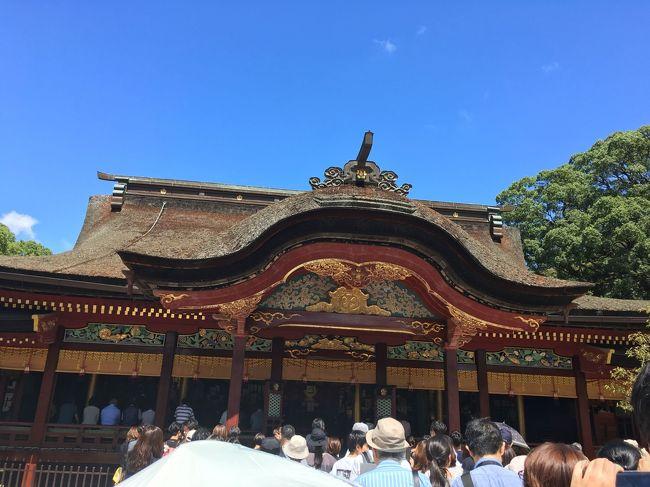 単身赴任の夫宅を拠点に九州を旅する第一弾