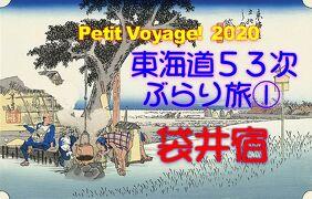 Petit Voyage! 東海道53次ぶらり旅2020①「法多山だんごで有名な『袋井宿』」