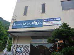 恒例の家族旅行、伊東園グループホテル(東山温泉)