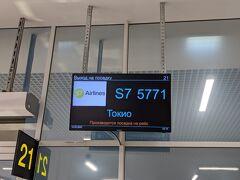 S7航空 ノヴォシビルスク→成田 搭乗記