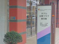 ホテル法華クラブ鹿児島 宿泊情報