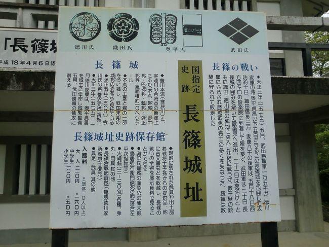 長篠城から茶臼山へ。