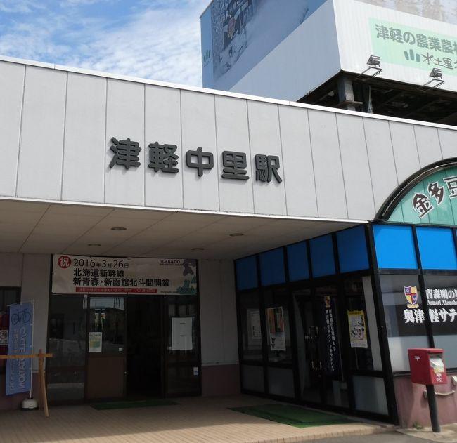 2019(R1)年(昨年)9月の旅です。<br /><br />津軽鉄道の終着(始発)駅、津軽中里駅にやってきました。<br />しばらく駅の周囲を眺めたりしています。
