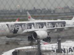 2020MAR「JALダイナミックパッケージ広島一人旅」(1_JGCサファイア初搭乗)