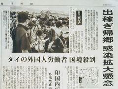 ミャンマーは大丈夫か?新聞記事から今後の感染拡大を憂慮する。~自身のミャンマー・タイの国境越えも振り返る。~
