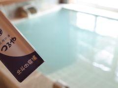保湿必須の高酸性泉/蔵王温泉/五感の湯 つるや宿泊記