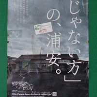 新しい旅の相棒と1泊2日で西日本へドライブ旅#1 <鳥取県>