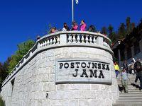 クロアチア&スロベニア ちょっとだけドイツ・オーストリアも イイトコ撮りの旅 (13) ポストイナ鍾乳洞