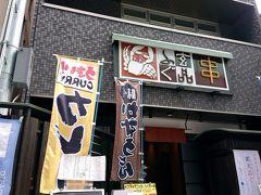 コロナに負けじと、京都駅近くでランチ、京都でふぐ?