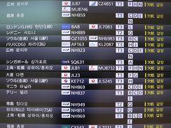 羽田空港 新型コロナで大打撃!