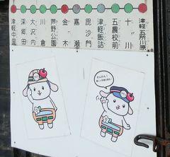 津軽鉄道 その4 金木駅から