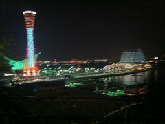 神戸に出張で泊まり