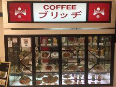 銀座発のコーヒーハウス「ブリッヂ」~人気作家の向田邦子さんが常連客だった銀座の老舗喫茶店~