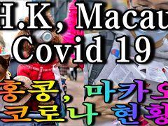 香港、マカオコロナウイルス感染者数、入国禁止、防疫特徴など