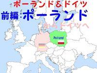 欧州浪漫紀行ポーランド&ドイツ【前編:ポーランド】