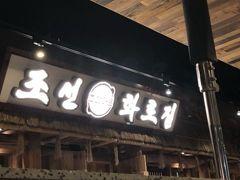 13回目のラスベガスVol.7 ミラクルマイルショップスの韓国焼肉