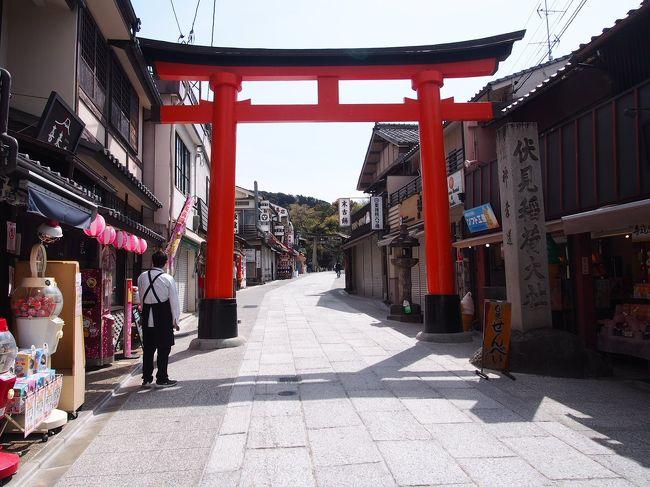 月に一度の関西詣で。<br /><br />月に一度は京都・大阪に入りあれこれ所用を済ませるのですが、<br />コロナのおかげで先月は身動き取れず。<br />ひと月関行脚をスキップしたせいで、さっそく緊急事態発生。<br /><br />緊急事態宣言の下で緊急事態。正直、新幹線に乗るのも気が進まないし、関東から来た人間は歓迎されないであろうと思うものの、致し方ない。<br /><br /><br />新幹線は想像以上に空いており、京都駅も観光客がすっかりいなくなってちょっとびっくりするような景色が広がってました。<br /><br />早朝出発したため時間が余り、行き場を失い思いついたのは神頼み。<br />通り道でもある伏見稲荷大社へ出向き早期のコロナ収束を祈念。<br />京都駅にも人はいませんでしたが、伏見稲荷大社も時間が止まったよう。<br /><br />緊急事態宣言の下の弾丸日帰り京都<br /><br /><br /><br />