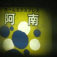 2019冬・平成最後の四国旅(パート5:宍喰→徳島→鯖瀬)