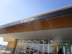 JR八戸駅~八食センター