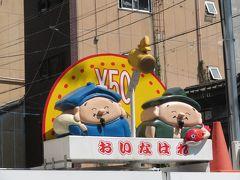 心の安らぎ旅行(史上最強の移動遊園地 DCT WONDERLAND2019 大阪 Part6 50円の自動販売機♪)