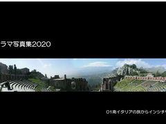 パノラマ写真集2020;01イタリア旅行からシチリア島編