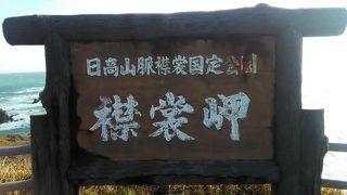 日本縦断の旅? 6日目② 広尾から襟裳岬