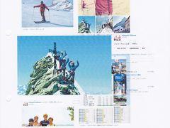 ヨーロッパアルプス登山・スキーと友人を訪ねて