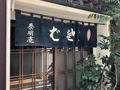 銀座発の蕎麦店「泰明庵」~フレンチの鬼才も通っている泰明小学校の近くにある蕎麦の名店~