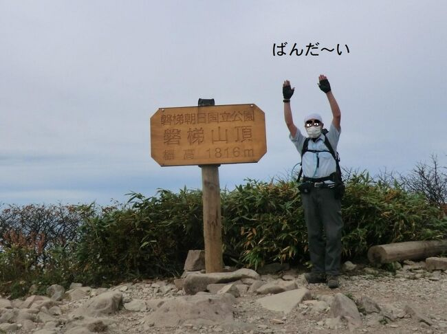 みちのく会津.登山&温泉旅・その2.月例登山報告/磐梯山(後編)&会津ローカル列車の旅。