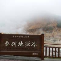 登別温泉&地球岬旅行記(2018年夏 北海道東北旅行記⑧)