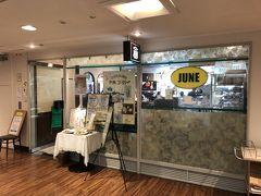 有楽町発の喫茶店「ジュン 喫茶室」~創業50年を超える東京交通会館の開業当時から営業を続けている老舗喫茶店~