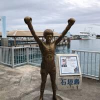 2020 春旅1 西表島 石垣島 ホテルミヤヒラに泊まる さつき 離島ターミナル