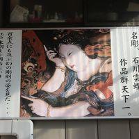 上越線を乗り降り 石川雲蝶と縄文式火焔式土器を訪ねて